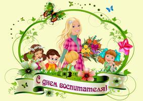 День воспита́теля и всех дошко́льных работников